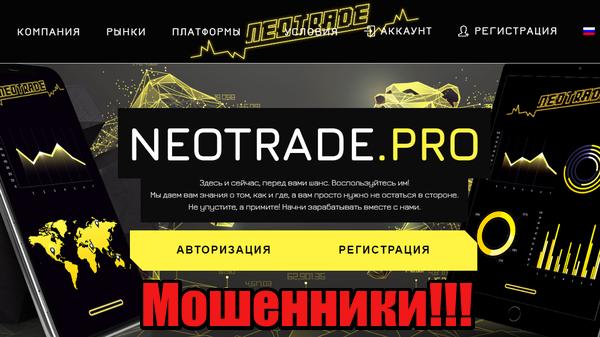 NeoTrade мошенники, жулики, аферисты