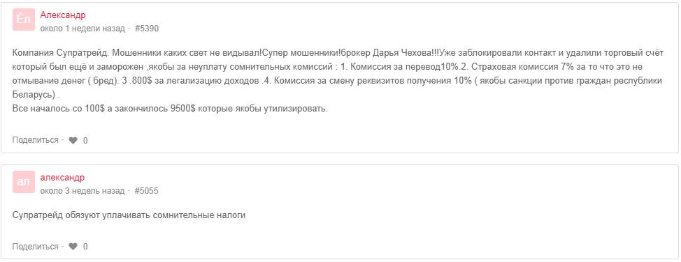 SupraTrade отзывы