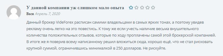Videforex отзывы