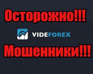 Videforex мошенники, жулики, аферисты