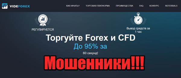 Videforex мошенники, жулики, лохотрон