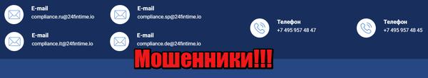 24FinTime мошенники, жулики, лохотрон