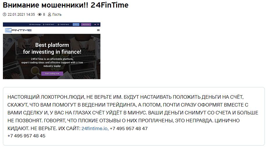 24FinTime отзывы