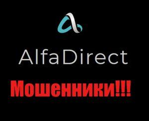 AlfaDirect мошенники, жулики, лохотрон
