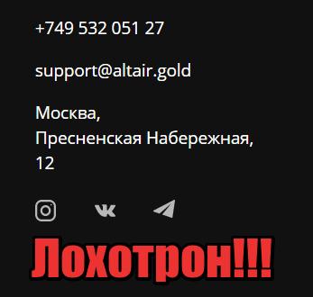 Altair gold мошенники, жулики, аферисты