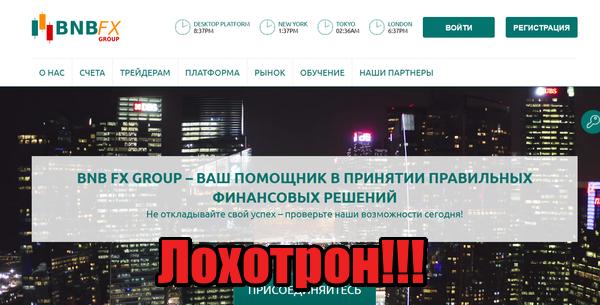 BNB Fx Group мошенники, жулики, аферисты