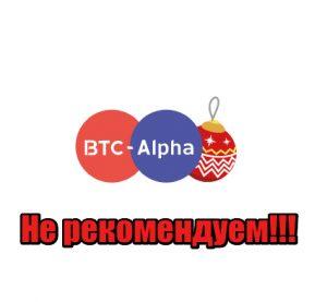 BTC-Alpha лохотрон, мошенники, жулики