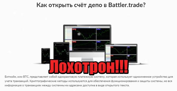 Battler's trade мошенники, жулики, лохотрон
