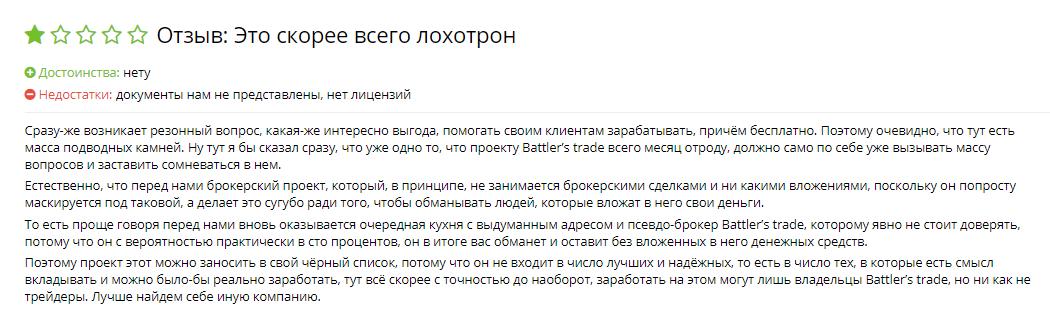 Battler's trade отзывы