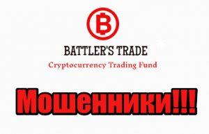 Battler's trade лохотрон, жулики, развод