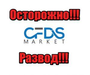 CFDSMarket мошенники, жулики, лохотрон