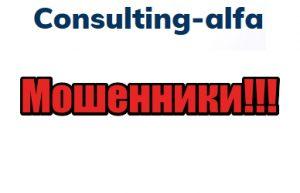 Consulting-Alfa мошенники, жулики, аферисты