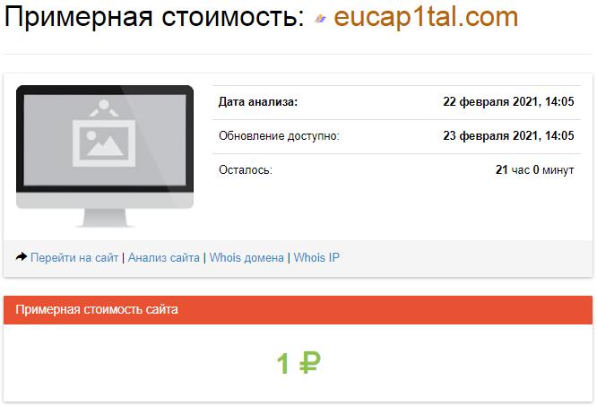 Eucap1tal мошенники, жулики, аферисты