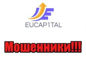 Eucap1tal мошенники, жулики, лохотрон