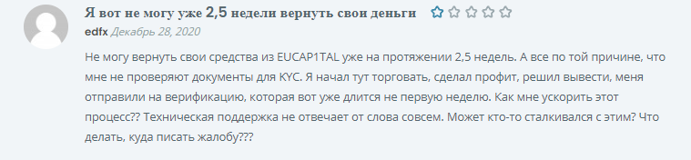Eucap1tal отзывы