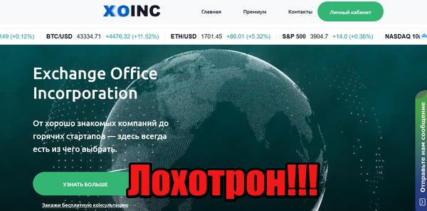 Exchange Office Incorporation мошенники, жулики, аферисты