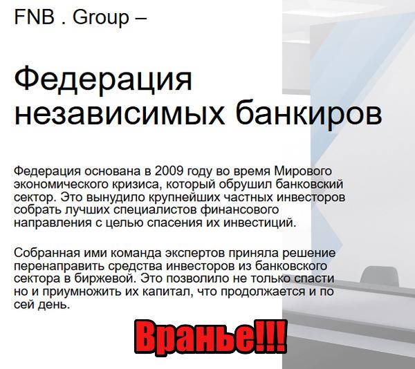 FNB Group мошенники, жулики, аферисты