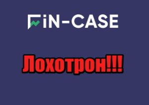 Fin Case мошенники, жулики, аферисты