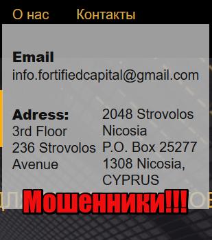 Fortified Capital мошенники, жулики, аферисты