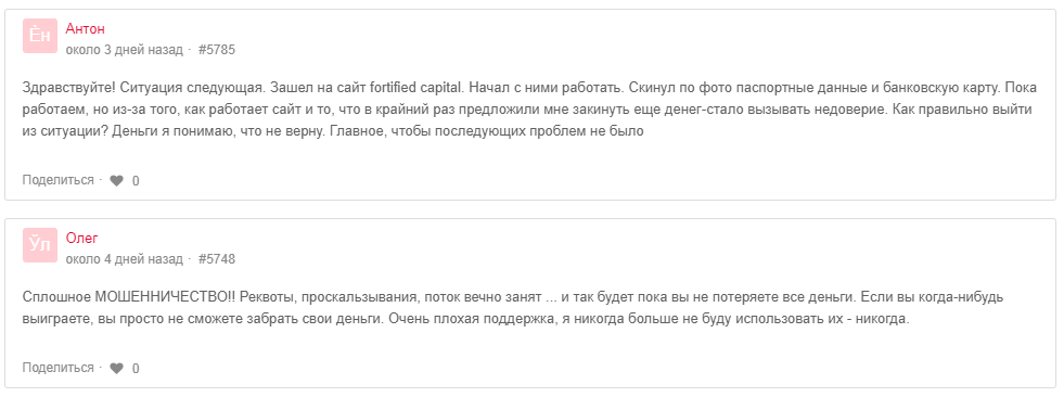 Fortified Capital отзывы