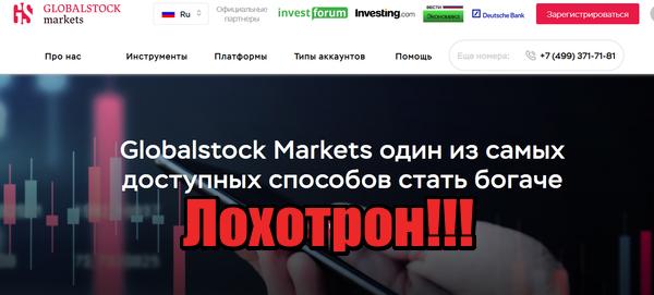 Globalstock Markets мошенники, жулики, лохотрон