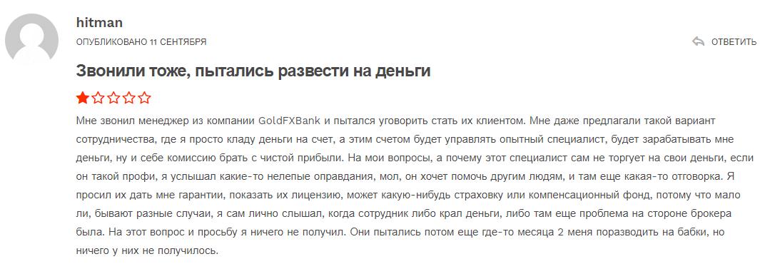 GoldFXBank отзывы