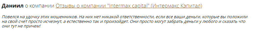 Intermax Capital отзывы