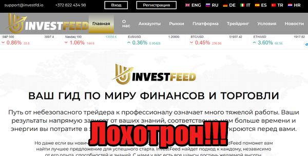 InvestFeed мошенники, жулики, аферисты