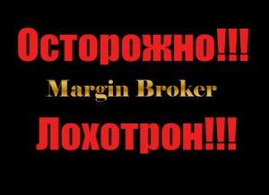 Margin Broker мошенники, лохотрон, жулики