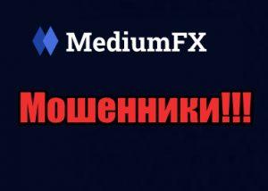 MediumFX мошенники, жулики, лохотрон