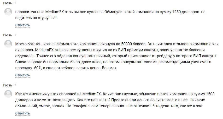 MediumFX отзывы