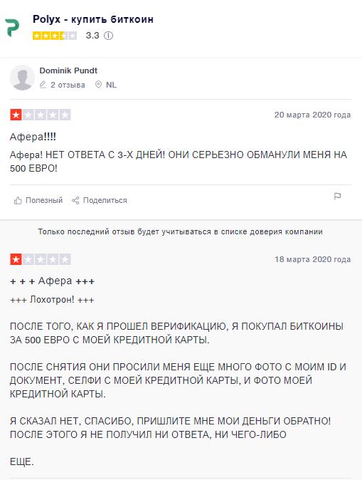 Polyx отзывы