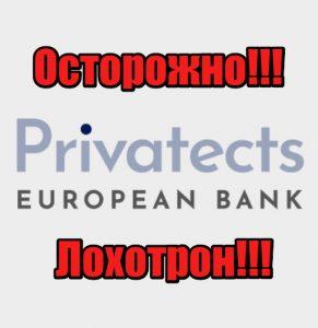 Privatects Bank мошенники, жулики, аферисты