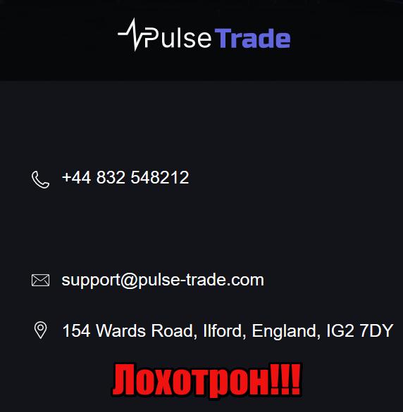 Pulse Trade мошенники, жулики, аферисты