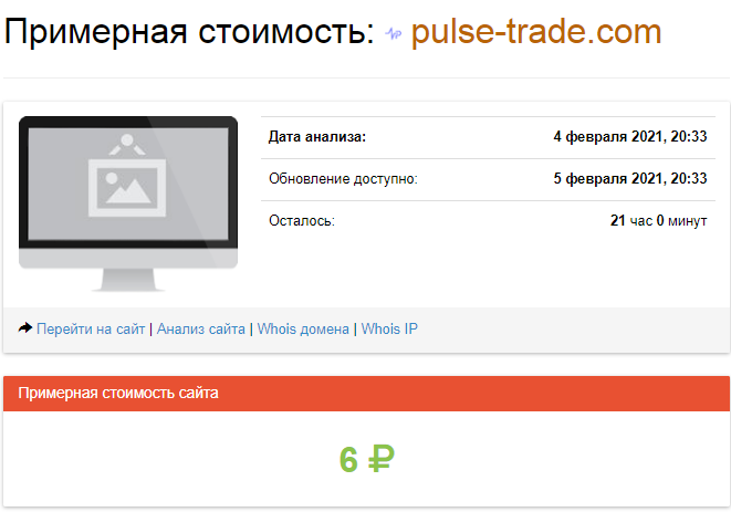 Pulse Trade