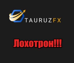 TauruzFx мошенники, лохотрон