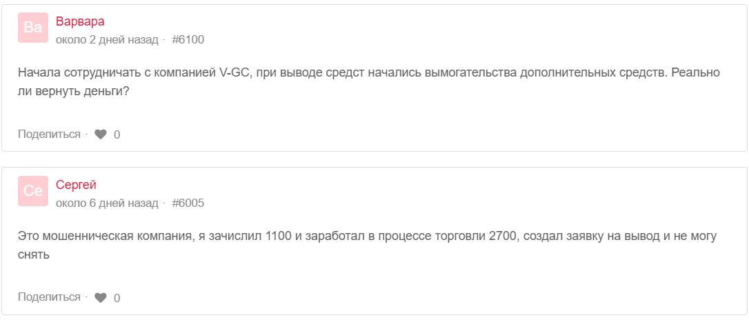 V-GC отзывы
