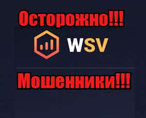 W-SV мошенники, жулики, лохотрон