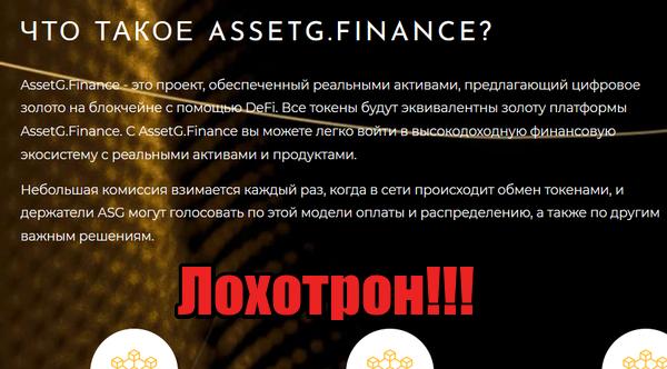 AssetG Finance мошенники, жулики, лохотрон
