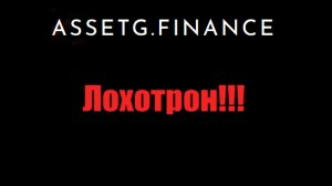 AssetG Finance мошенники