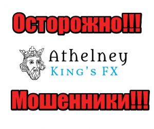 Athelney FX мошенники, жулики, аферисты