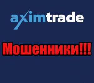 AximTrade мошенники, жулики, лохотрон