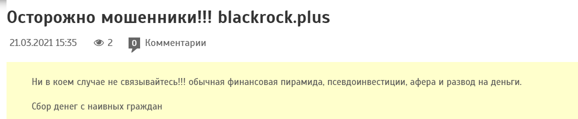 Blackrock отзывы