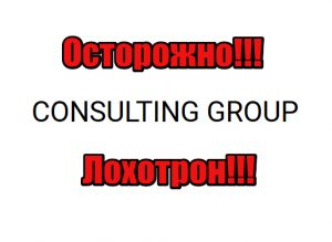 Consulting Group мошенники, жулики, лохотрон