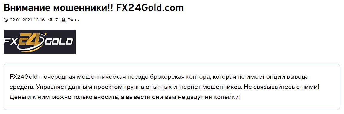 FX24Gold отзывы