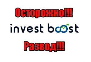 Invest Boost мошенники, жулики, аферисты
