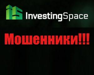 Investing-space мошенники, жулики, аферисты