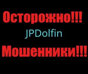 JP Dolfin мошенники, жулики, лохотрон