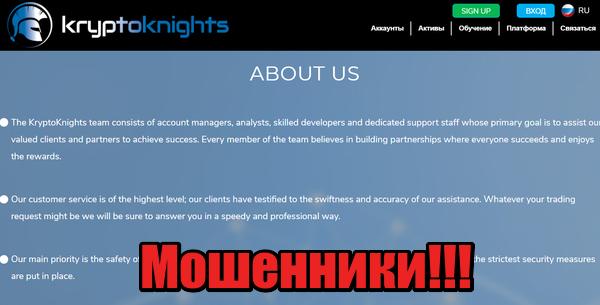 Krypto Knights мошенники, жулики, аферисты