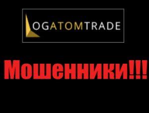 Logatom Trade мошенники